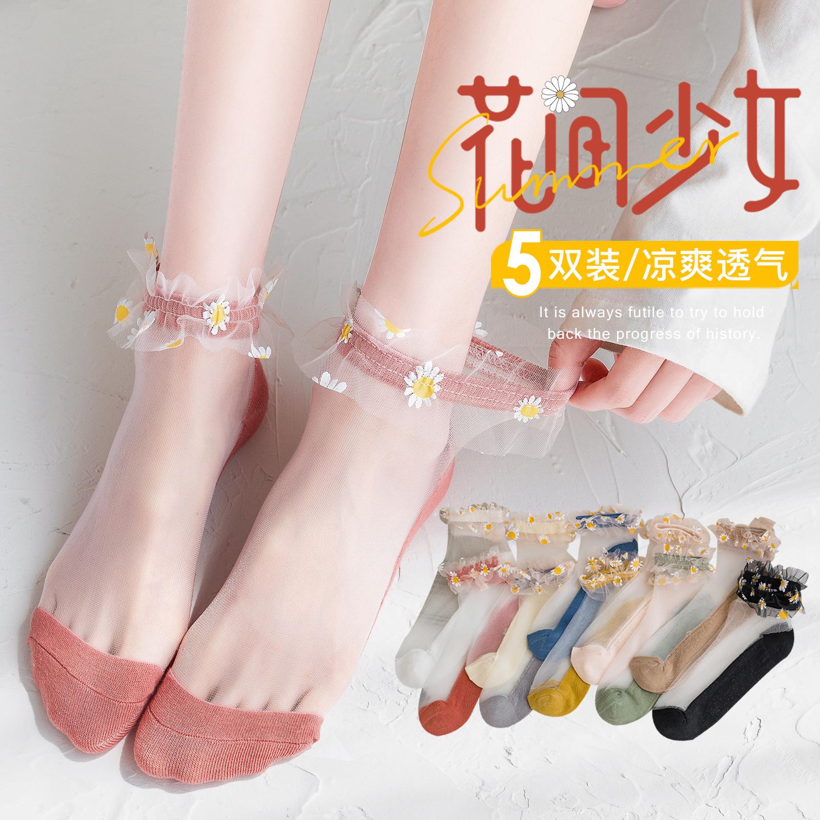 冰丝小雏菊袜子女生短袜浅口蕾丝花边中筒袜夏季薄款玻璃丝水晶袜