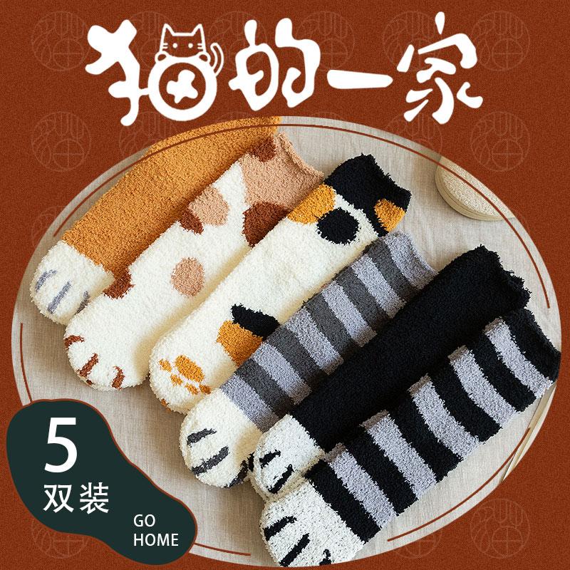 猫爪袜珊瑚绒袜子女地板袜毛绒秋冬毛巾保暖加绒睡眠家居地毯猫咪14.9元