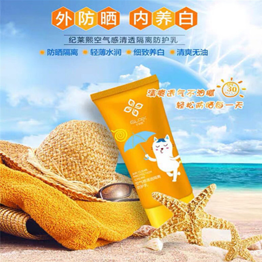 Ji Laixi protective milk, clear isolation, water supplement, concealer, anti ultraviolet, blue radiation, anti frost, pregnant women, etc.