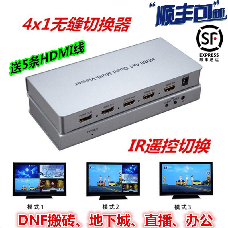 Доставка от компании sf express включена HDMI переключение устройство 4 продвижение 1 из 4 экран сегментация устройство бесшовный живопись в живопись DNF одинаковый экран устройство