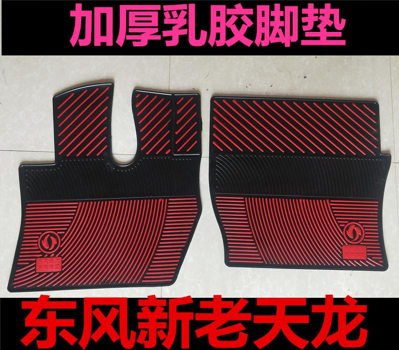 东风天龙旗舰2018款新天龙天龙KL专车专用加厚乳胶脚垫耐磨脚垫