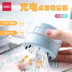 得力迷你桌面清洁吸像键盘屑橡皮擦