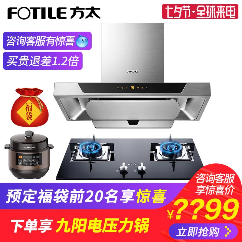 方太 EMD1T+GT6BE 大顶吸力欧式6T抽油烟机燃气灶套餐烟灶特价