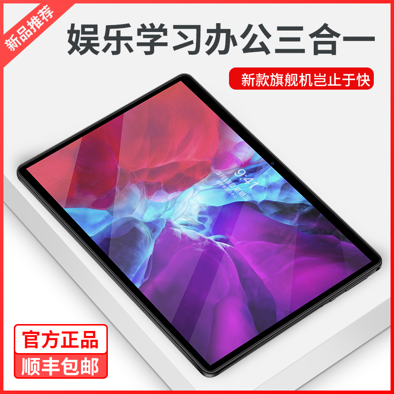 Novoco tablet iPad 2020 new ultra-thin 12 inch Entertainment Office two in one all Netcom mobile phone Android Xiaomi Island Samsung large screen game chicken eating smart tablet