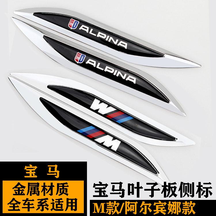 宝马叶子板车标 新13457系M12M3M5X1X3X56改装ALPINA阿尔宾娜侧标