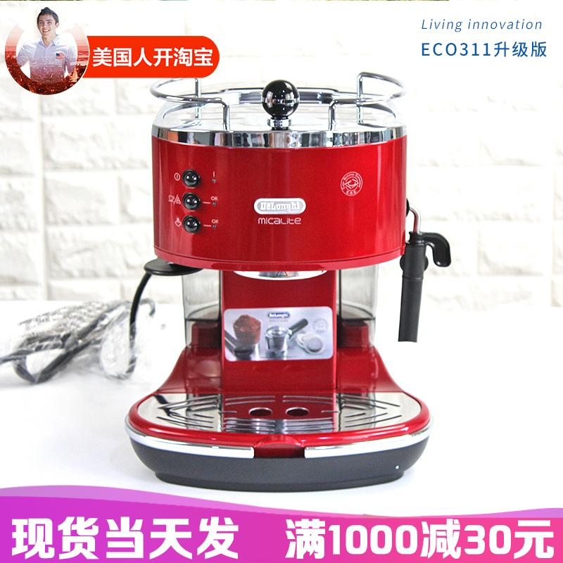 欧洲Delonghi德龙ECO311/ECO310半自动泵压式商用家用咖啡机