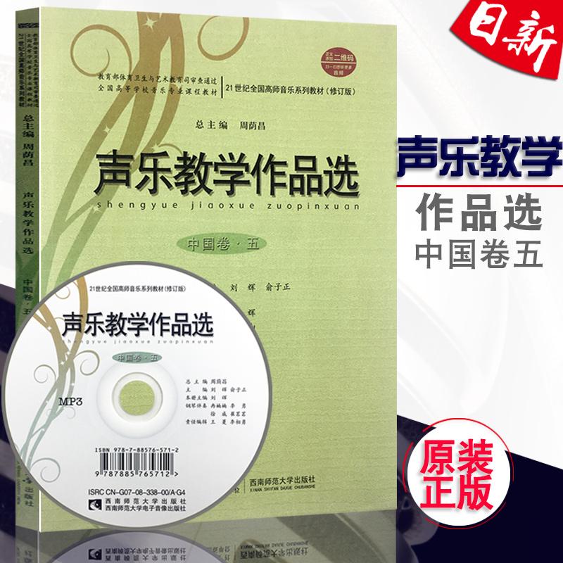 正版全新 声乐教学作品选(中国卷.五)附MP3光盘一张 西南师范大学出版社