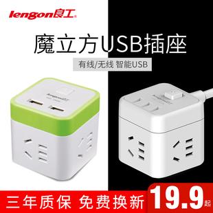排插線板迷你USB良工魔方插座轉換插頭多功能立體無線家用多孔帶