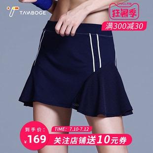 速干运动短裙女大码半身裙防走光跑步羽毛球夏健身短裤网球裤裙子价格