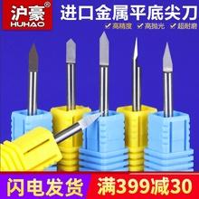 沪豪雕刻刀具进口料3.175平底尖刀金属锥度雕刻刀数控雕刻机刀具