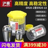 沪豪ER20筒夹雕刻机主轴弹性er25 11 16夹具螺母高精度ER32夹头