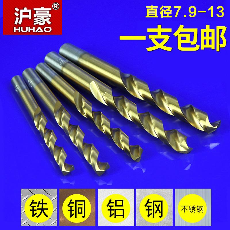 沪豪含钴转头不锈钢高速钢合金麻花钻头套装多功能直柄加长金属