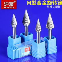 Shanghai Hao cemented carbide rotary file Tungsten Steel Milling cutter alloy milling cutter tungsten steel grinding head m-conical tip