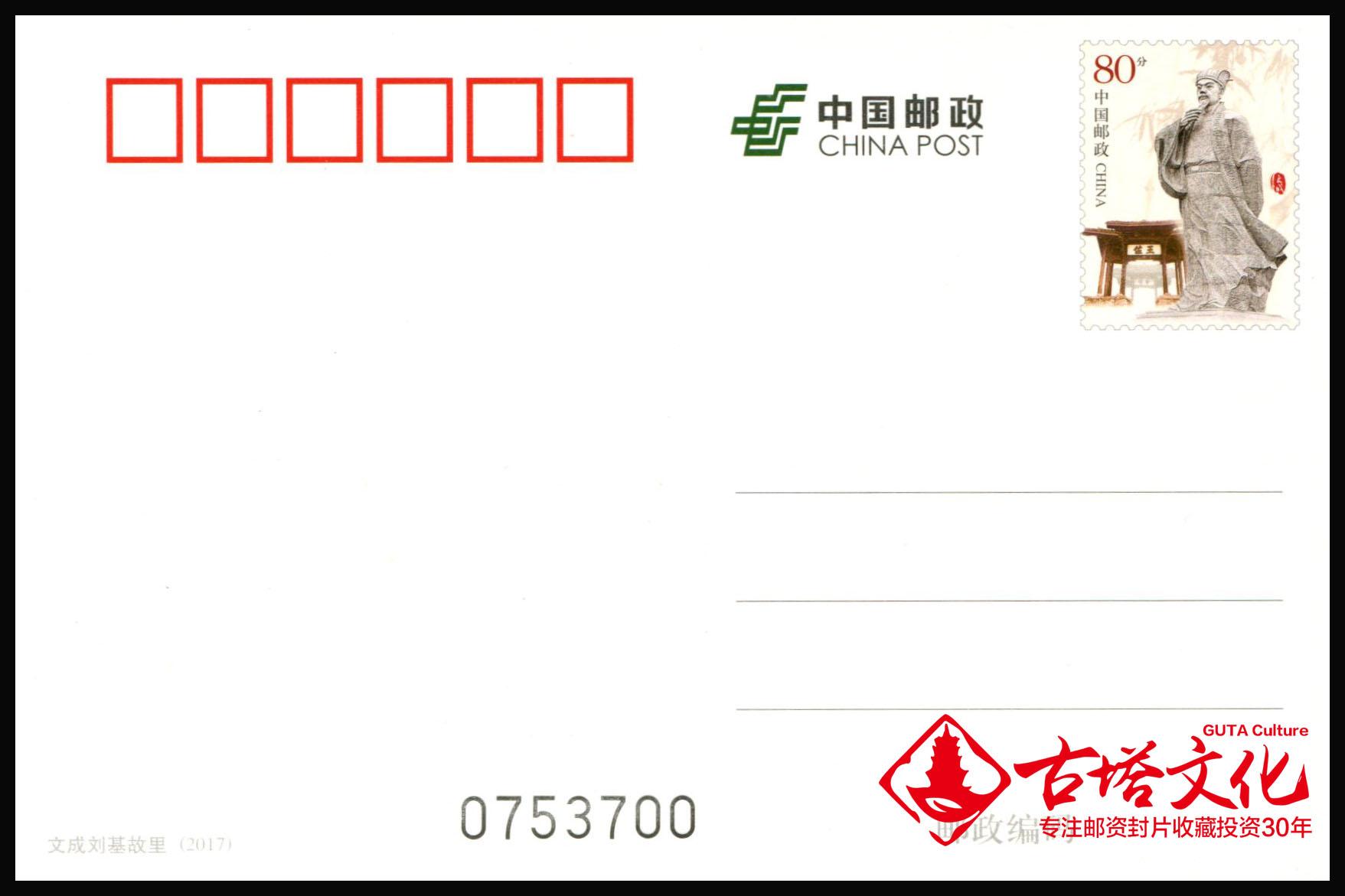 PP283 культура становиться лю база ( лю филиал температура ) поэтому в (2017) генерал почта капитал открытка почта капитал лист генерал лист