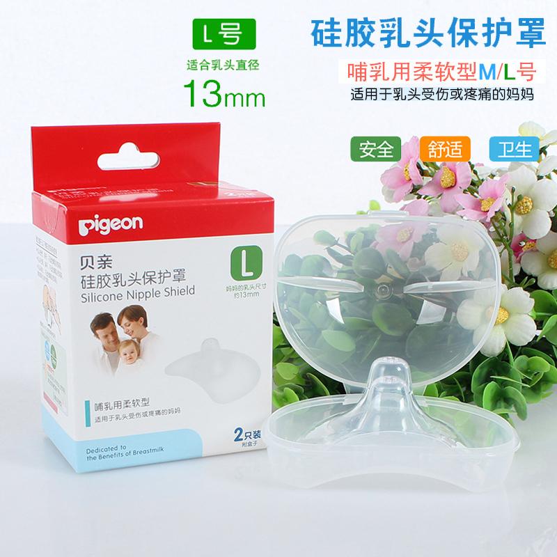 貝親矽膠乳頭保護罩奶頭乳貼保護器超薄柔軟2隻裝 L型QA25