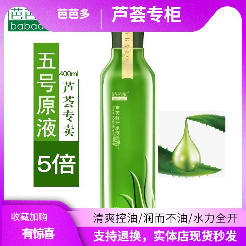 Barbados Aloe Juice No.5 400m toner moisturizes, brightens, soothes, moisturizes and anti acne