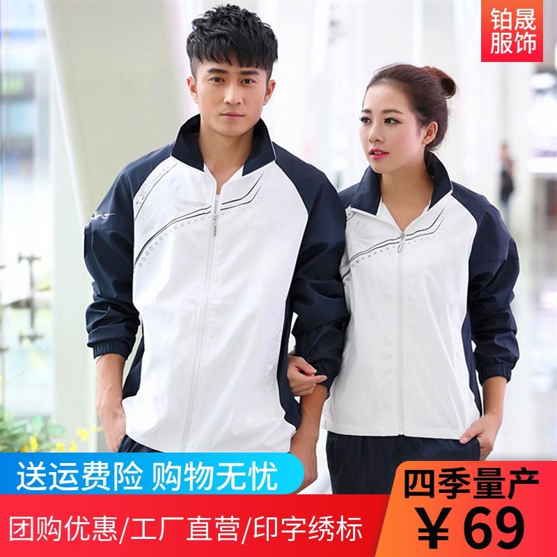 中年运动套装男女春秋新款休闲校服中学生宽松透气运动服长袖外套