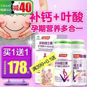 汤臣倍健孕妇专用多种型复合维生素补铁叶酸片碳酸钙早中晚期天猫