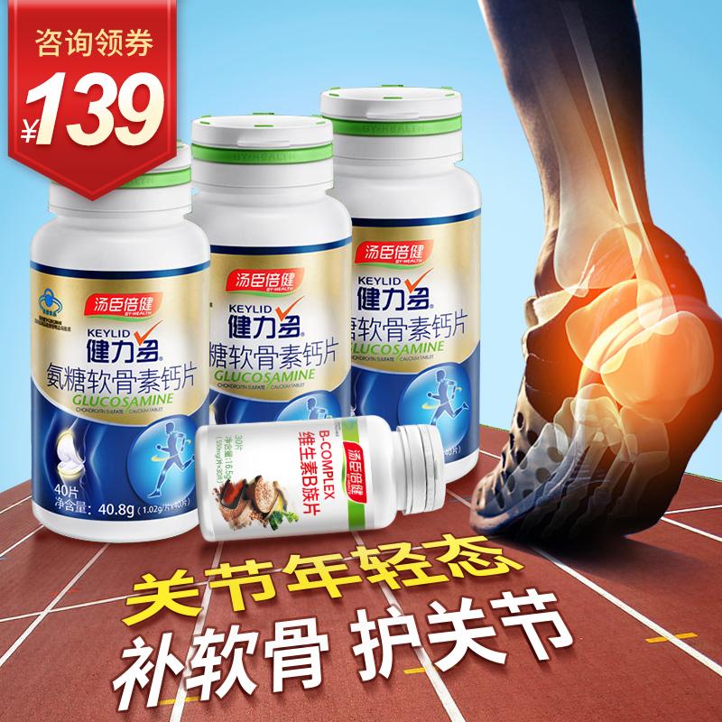 4瓶-券汤臣倍健健力多氨糖软骨素钙片补钙非液体钙碳酸钙中老年