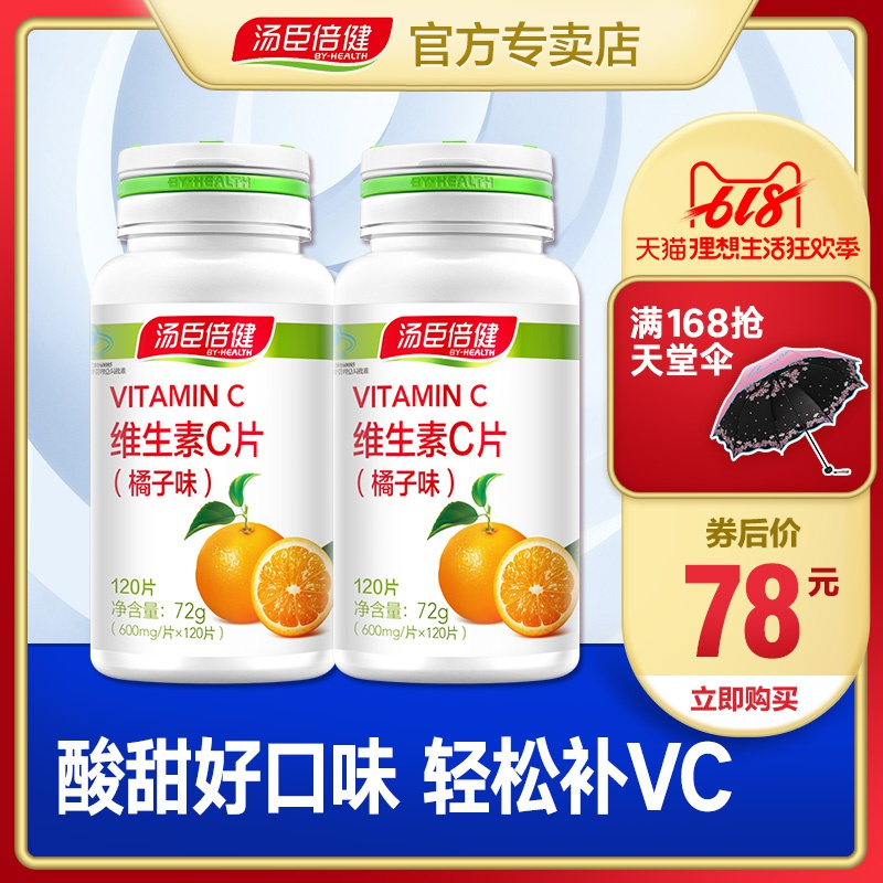 78元240片vc汤臣倍健维生素c橘子味咀嚼片维生素C含片男女维C搭VE