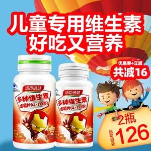 领【20元券】购买汤臣倍健多种儿童维生素c片咀嚼片