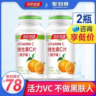 78元240片vc汤臣倍健维生素c橘子味咀嚼片维生素C含片男女维C搭VE图片