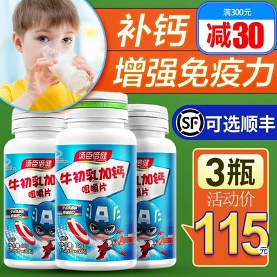 汤臣倍健牛初乳加钙咀嚼片儿童钙片增强免疫力体质补钙官方牛奶味