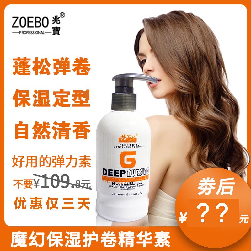 ZOEBO兆宝弹力素魔幻保湿护卷弹力精华素300ml卷发修护定型保湿