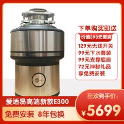 爱适易e300厨房食物垃圾全新处理器
