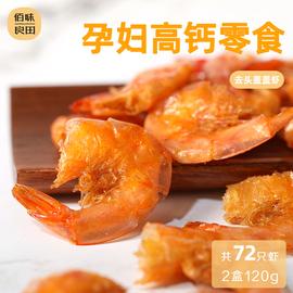 佰味良田孕妇零食小吃营养孕期即食脆虾适合儿童吃的健康虾干食品图片
