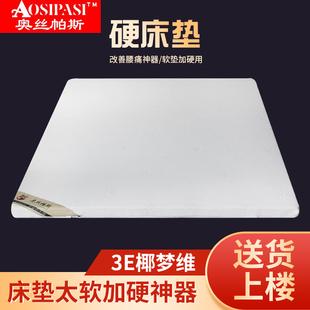 床垫太软加硬护腰椎椰棕床垫棕垫1.5米3e椰梦维1.8硬薄棕榈乳胶垫