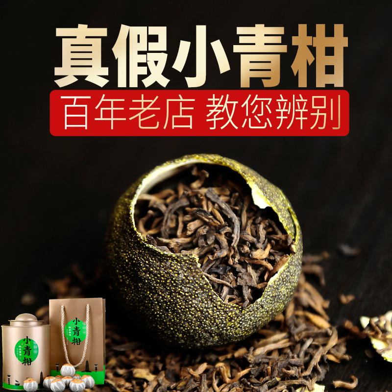 小青柑普洱茶新会特级礼盒罐装500g高档正宗宫廷茶叶陈皮桔普茶
