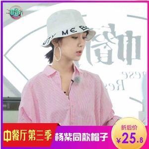 中餐厅3第三季佟年鱿小鱼杨紫同款粉色日系渔夫帽女遮阳防晒帽子