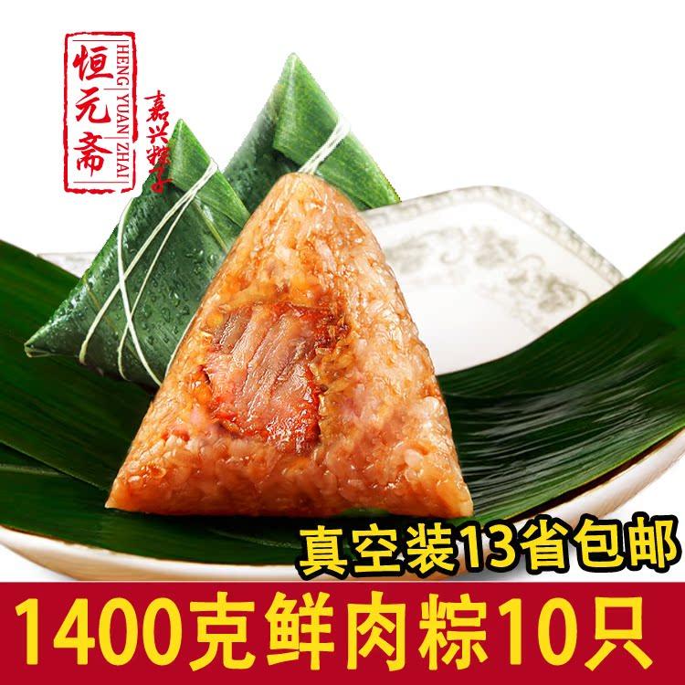 新鲜肉粽  嘉兴粽子140g*10只鲜肉大粽子 端午节特产粽子散装送礼