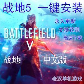 战地5 中文版 免ORIGIN PC电脑单机游戏 战地风云V BF5 全DLC1硬图片