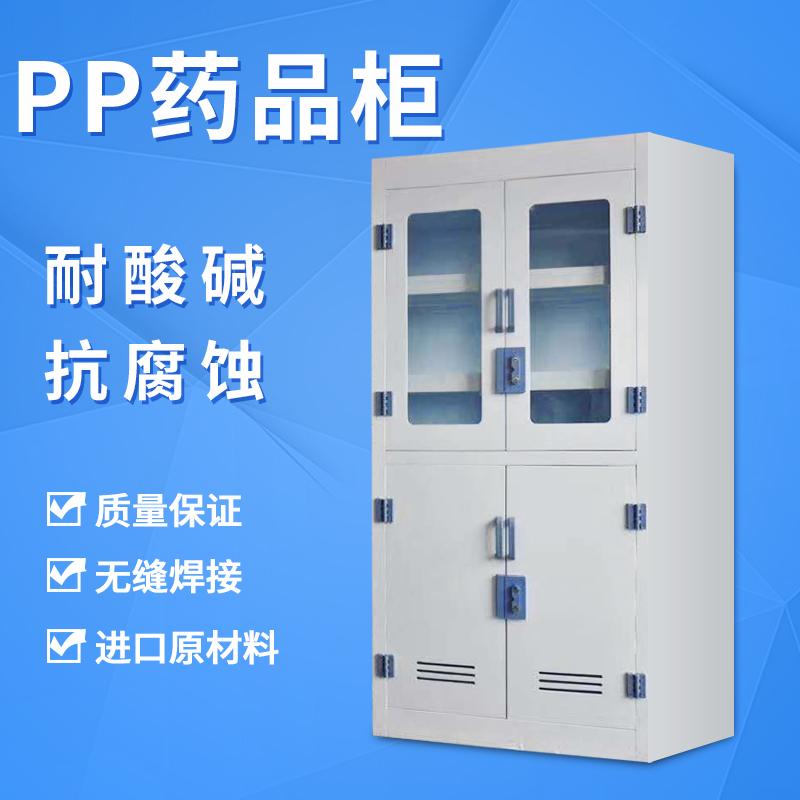 PP reagent cabinet, medicine cabinet, utensil cabinet, acid base cabinet, safety cabinet, sample cabinet, reagent cabinet with exhaust, Gal cabinet customization