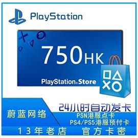 PSN港服點卡750 PS4港750 PSN 750 PS5港充值卡PS4 PS5 750預付卡圖片
