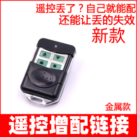 卷帘门遥控器新款百万组ID码遥控器加配适用本店卖的新款接收器