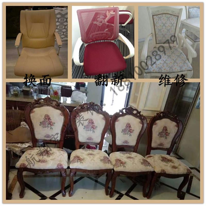 北京の椅子は会議室の事務室の椅子を変えて、社員の椅子を変えて、スポンジに変えて修理します。