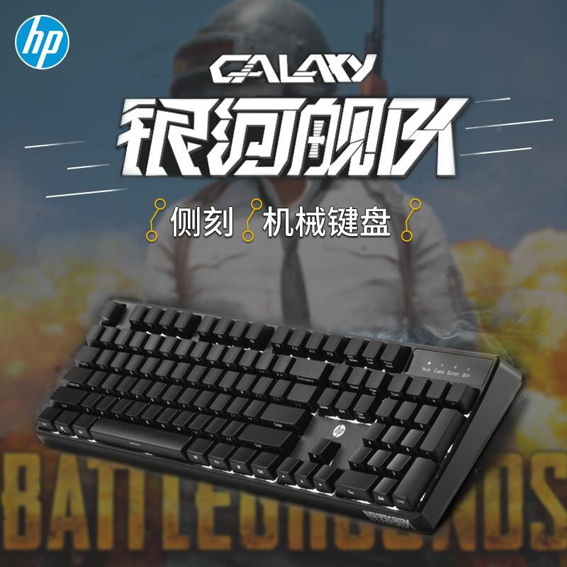 hp /惠普机械笔记本电竞侧刻键盘10-20新券