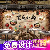 面馆墙纸重庆小面装修小吃装饰壁画3d复古饭店餐厅背景墙定制壁纸