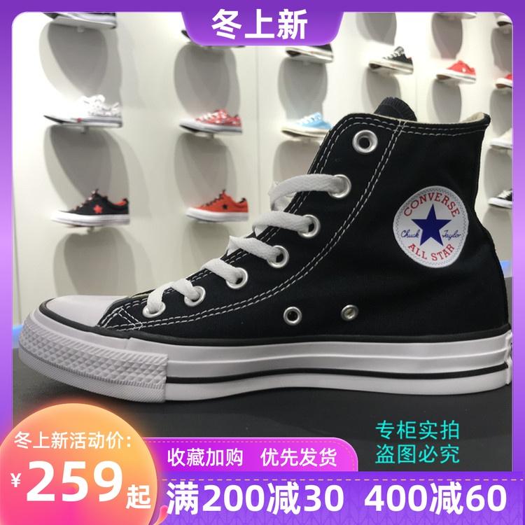 匡威 高帮低帮男女鞋经典款帆布鞋 101009 101010 101001 101000