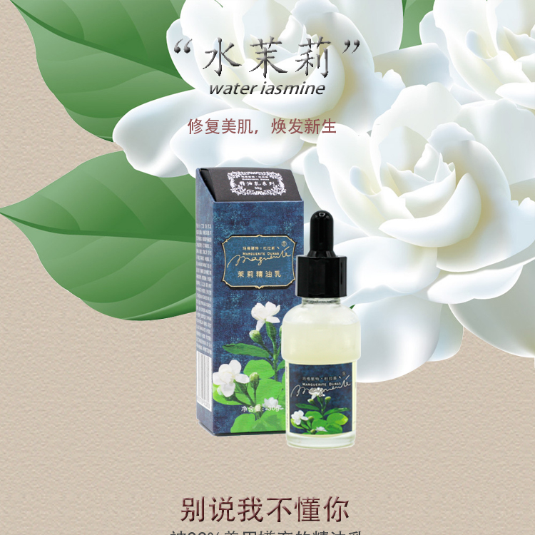 Jasmine essential oil moisturizing, anti allergy, repairing hormone, blushing, itching, dry skin care products