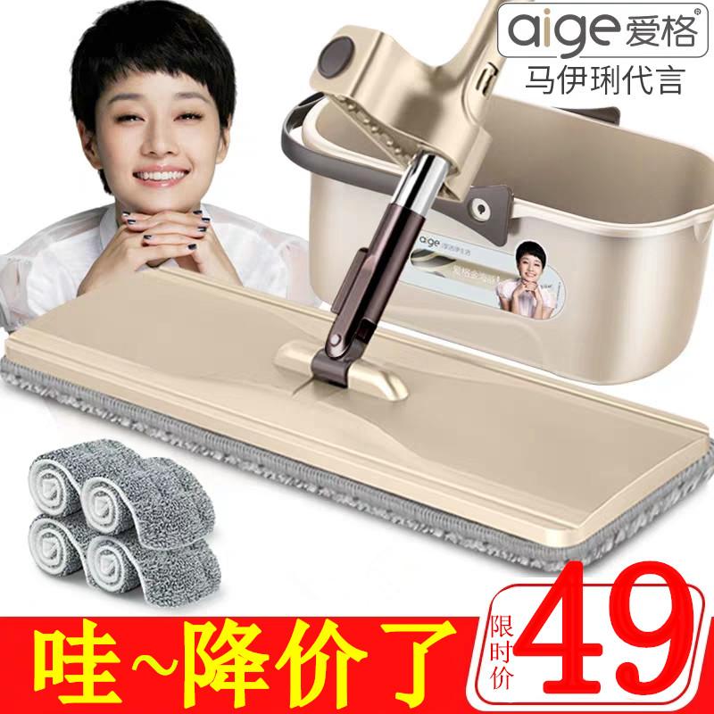 爱格免手洗家用平板拖把木地板瓷砖地一拖净懒人神器干湿两用墩布
