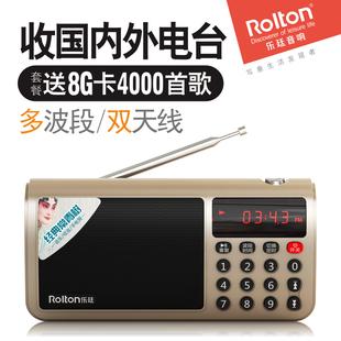 乐廷 T50全波段收音机老人老年充电插卡音响新款便携式迷你随身听儿童音乐播放器唱戏机听歌机评书机