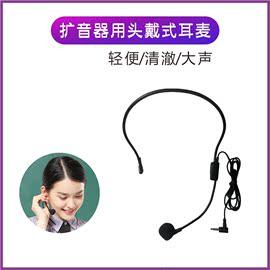 扩音器麦克风小耳麦话筒头戴式教师专用有线话筒蜜蜂通用 索爱 Takstar/得胜 都可用