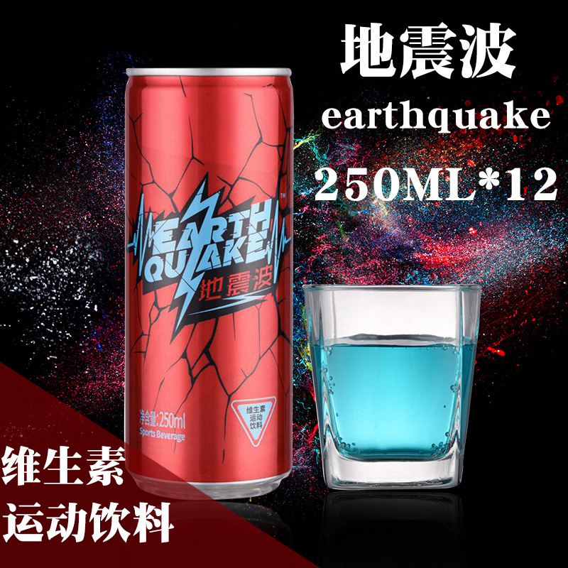 Earthquake wave soda water functional constitution energy drink vitamin sports carbonated beverage 250ml * 12 bottles