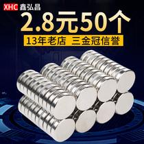 强力磁铁超强磁力贴片小吸铁石强钕铷磁钢高强度薄圆形钕铁硼磁片