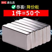 高度强力磁铁贴片长方形圆形吸铁石磁钢小钕汝铷钕铁硼超强大磁石