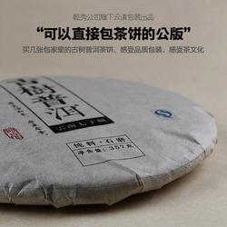 [古树普洱公版现货]云滇包装 生熟茶通用版包装棉纸 357g七子饼纸